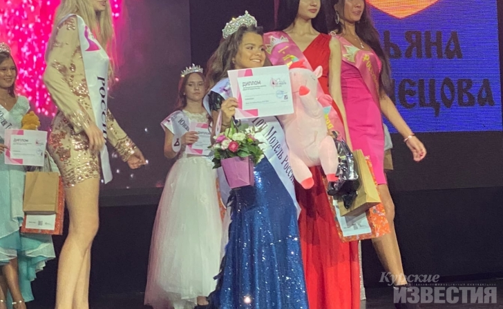 11-летняя курянка победила в конкурсе «Юная топ-модель России»